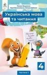 ГДЗ Українська мова та читання 4 клас М. С. Вашуленко, Н. А. Васильківська, С. Г. Дубовик (2021 рік) 1 частина