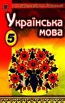 ГДЗ Українська мова 5 клас О.В. Заболотний (2013 рік)