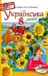 ГДЗ Українська мова 8 клас А. А. Ворон, В. А. Солопенко (2016 рік) На російській мові