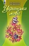 ГДЗ Українська мова 8 клас В. О. Заболотний / В. В. Заболотний 2016 На російській мові
