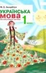 ГДЗ Українська мова 1 клас М. Д. Захарійчук 2012 Післябукварна частина