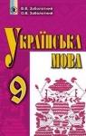 ГДЗ Українська мова 9 клас В. В. Заболотний / О. В. Заболотний 2017 На російській мові