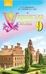 ГДЗ Українська мова 9 клас С. Я. Єрмоленко, В. Т. Сичова, М. Г. Жук (2017 рік)