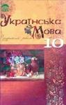 ГДЗ Українська мова 10 клас М. Я. Плющ 2010