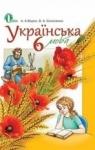 ГДЗ Українська мова 6 клас А.А. Ворон / В.А. Слопенко 2014