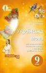 ГДЗ Українська мова 9 клас А. А. Ворон / В. А. Солопенко 2017