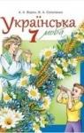 ГДЗ Українська мова 7 клас А. А. Ворон, В. А. Солопенко (2015 рік)