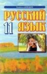 ГДЗ Русский язык 11 класс Л. В. Давидюк (2011 год)