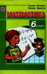 ГДЗ Математика 6 клас Г.М. Янченко, В.Р. Кравчук (2006 рік)