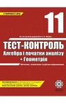 ГДЗ Геометрія 11 клас О.М. Роганін (2009 рік) Тест-контроль
