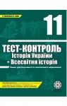 ГДЗ Історія України 11 клас В.В. Воропаєва 2011 Тест-контроль