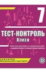 ГДЗ Хімія 7 клас Н.Є. Варавва, Н.Р. Парфеня, Н.І. Теслицька (2011 рік) Тест-контроль