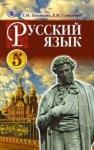 ГДЗ Русский язык 5 клас Т.М. Полякова / Е.И. Самонова 2013
