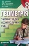 ГДЗ Геометрія 8 клас А.Г. Мерзляк, В.Б. Полонський, М.С. Якір (2008 рік) Збірник задач і контрольних робіт