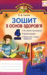 ГДЗ Основи здоров'я 4 клас О.В. Гнaтюк (2015 рік) Робочий зошит
