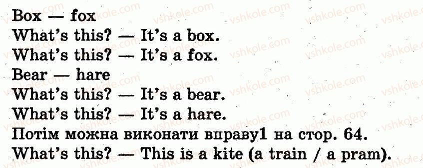 1-anglijska-mova-mye-rostotska-od-karpyuk-2012-pogliblene-vivchennya--unit-4-toys-сторінки57-66-rnd294.jpg