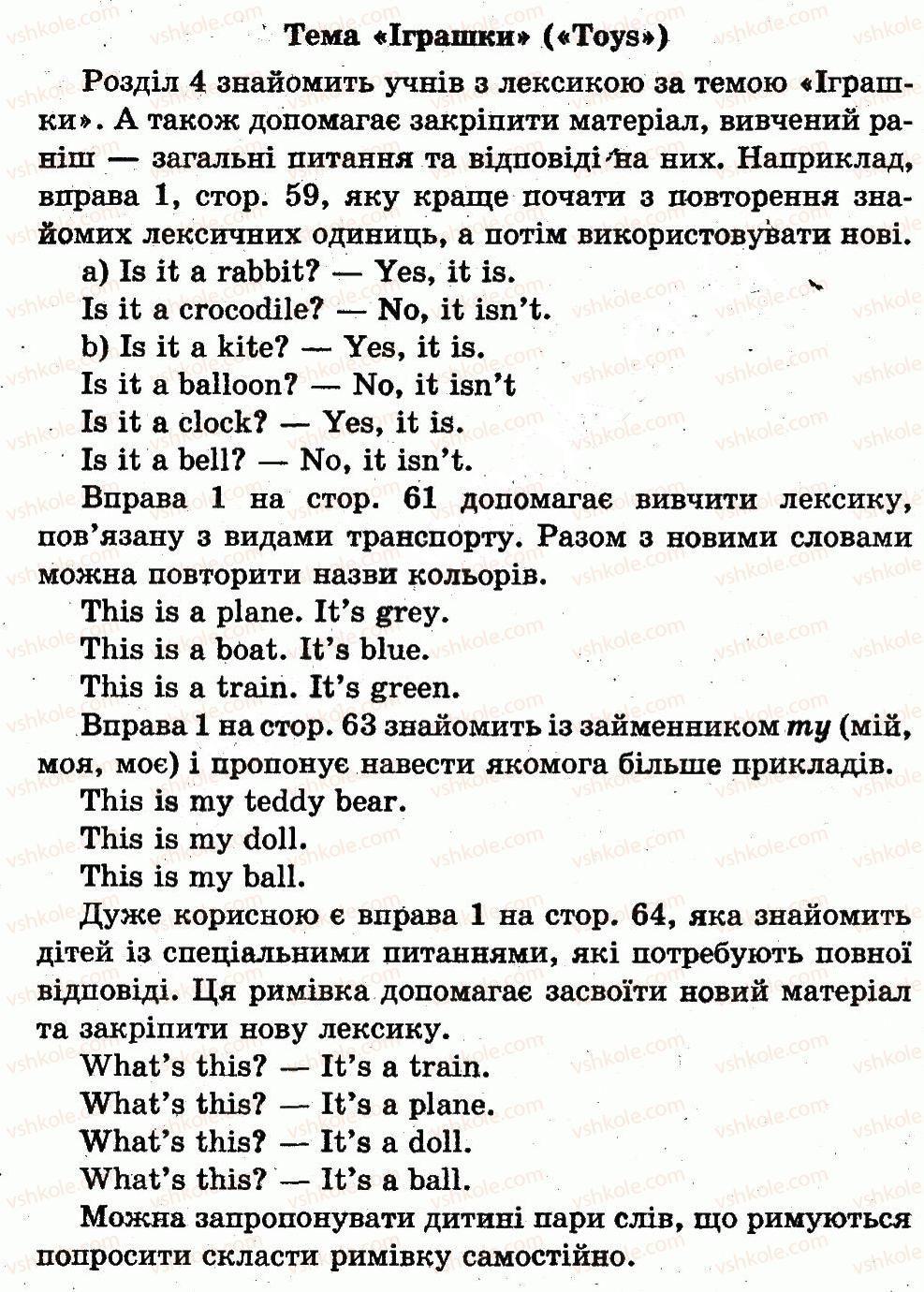 1-anglijska-mova-mye-rostotska-od-karpyuk-2012-pogliblene-vivchennya--unit-4-toys-сторінки57-66.jpg