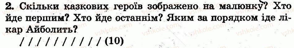 1-matematika-fm-rivkind-lv-olyanitska-2012--rozdil-1-oznaki-i-vlastivosti-predmetiv-mnozhini-geometrichni-figuri-naturalni-chisla-1-10-i-chislo-0-storinka-10-2.jpg