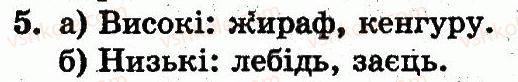 1-matematika-fm-rivkind-lv-olyanitska-2012--rozdil-1-oznaki-i-vlastivosti-predmetiv-mnozhini-geometrichni-figuri-naturalni-chisla-1-10-i-chislo-0-storinka-10-5.jpg