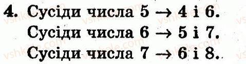 1-matematika-fm-rivkind-lv-olyanitska-2012--rozdil-1-oznaki-i-vlastivosti-predmetiv-mnozhini-geometrichni-figuri-naturalni-chisla-1-10-i-chislo-0-storinka-36-4.jpg