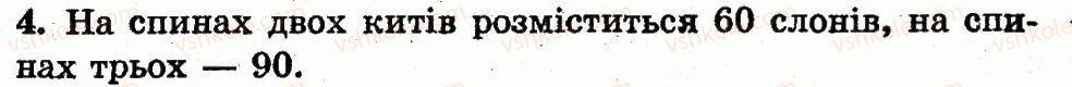 1-matematika-fm-rivkind-lv-olyanitska-2012--rozdil-4-numeratsiya-chisel-vid-21-do-100-dodavannya-i-vidnimannya-u-mezhah-100-na-osnovi-numeratsiyi-storinka-108-4.jpg