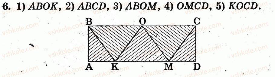 1-matematika-mv-bogdanovich-gp-lishenko-2012--chisla-1120-velichini-storinka-87-6.jpg