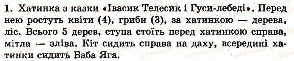 1-matematika-mv-bogdanovich-gp-lishenko-2012--lichba-vlastivosti-predmetiv-prostorovi-vidnoshennya-storinka-11-1.jpg