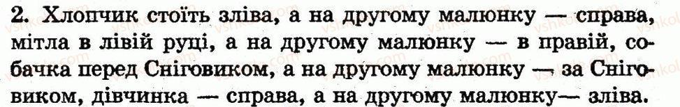 1-matematika-mv-bogdanovich-gp-lishenko-2012--lichba-vlastivosti-predmetiv-prostorovi-vidnoshennya-storinka-11-2.jpg