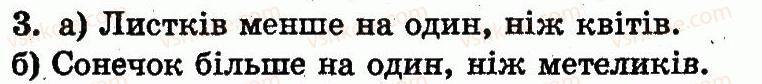 1-matematika-mv-bogdanovich-gp-lishenko-2012--lichba-vlastivosti-predmetiv-prostorovi-vidnoshennya-storinka-3-3.jpg