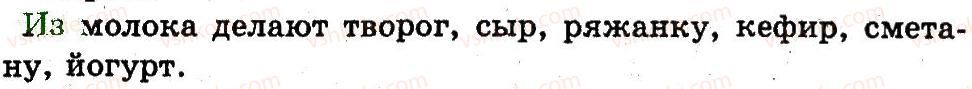 1-russkij-yazyk-an-rudyakov-2012-bukvar--slog-Г-к-rnd7606.jpg