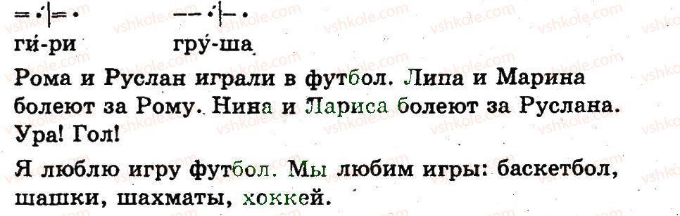 1-russkij-yazyk-an-rudyakov-2012-bukvar--slog-Г.jpg