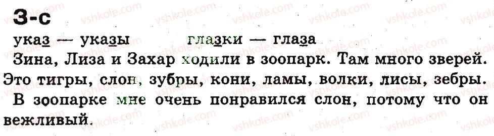1-russkij-yazyk-an-rudyakov-2012-bukvar--slog-З-с.jpg