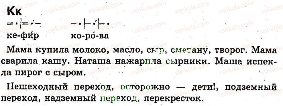 1-russkij-yazyk-an-rudyakov-2012-bukvar--slog-К.jpg
