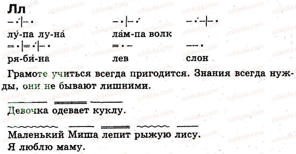 1-russkij-yazyk-an-rudyakov-2012-bukvar--slog-Л.jpg