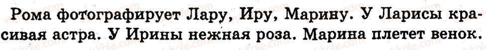 1-russkij-yazyk-an-rudyakov-2012-bukvar--slog-Р-rnd1715.jpg