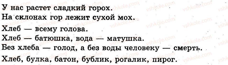 1-russkij-yazyk-an-rudyakov-2012-bukvar--slog-Х-rnd3394.jpg