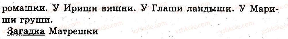 1-russkij-yazyk-an-rudyakov-2012-bukvar--slog-Ш-rnd5892.jpg