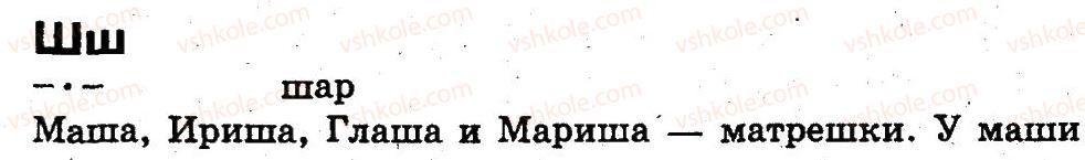 1-russkij-yazyk-an-rudyakov-2012-bukvar--slog-Ш.jpg
