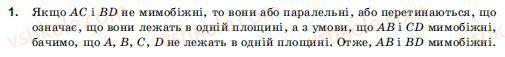 10-11-geometriya-ov-pogoryelov-1
