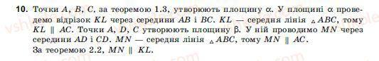 10-11-geometriya-ov-pogoryelov-10
