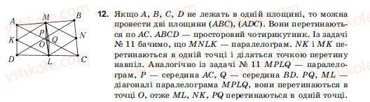 10-11-geometriya-ov-pogoryelov-12
