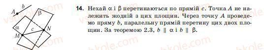 10-11-geometriya-ov-pogoryelov-14