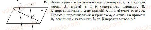 10-11-geometriya-ov-pogoryelov-15