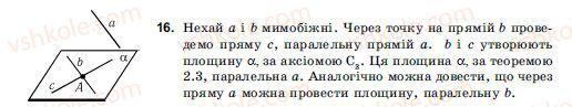 10-11-geometriya-ov-pogoryelov-16