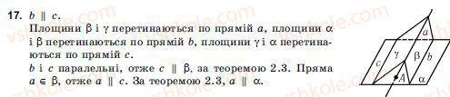 10-11-geometriya-ov-pogoryelov-17