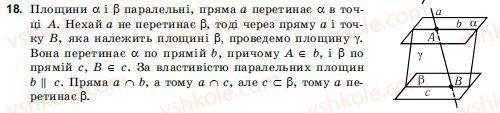 10-11-geometriya-ov-pogoryelov-18