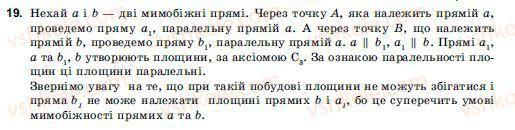 10-11-geometriya-ov-pogoryelov-19