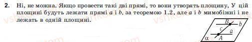 10-11-geometriya-ov-pogoryelov-2