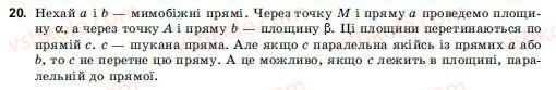 10-11-geometriya-ov-pogoryelov-20