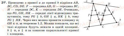 10-11-geometriya-ov-pogoryelov-21